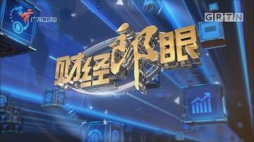[HD][2018-01-08]财经郎眼:新时代 新生意