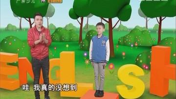 [2018-01-10]小桂英语