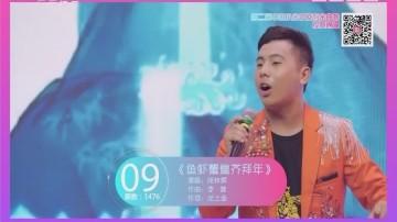 第二届中国小金钟原创金曲榜 第10周排行榜