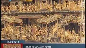 """佛山:细数典藏在佛山各大博物馆的""""宝贝"""""""