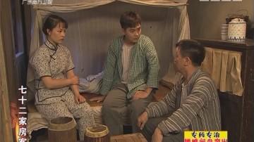 [2018-01-19]七十二家房客:误招虎狼婿(三)