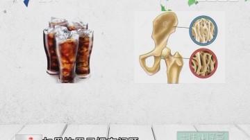 喝碳酸饮料会骨质疏松吗?
