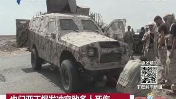 也门亚丁爆发冲突致多人死伤