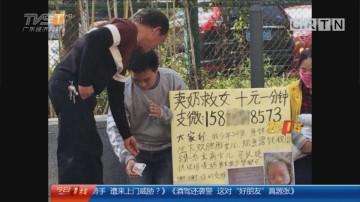 深圳:女子街头卖奶救女 如此救助惹争议