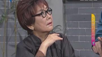 [2018-01-21]外来媳妇本地郎:我不是神医(上)