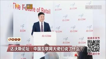 达沃斯论坛:中国互联网大佬们说了什么?