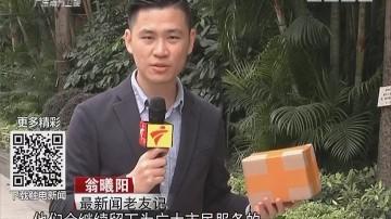 春节快递服务:今年多家快递公司表示 春节不打烊