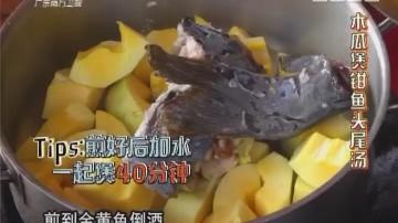 木瓜煲钳鱼头尾汤