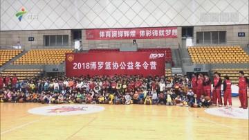 博罗首届篮球公益冬令营火爆开营