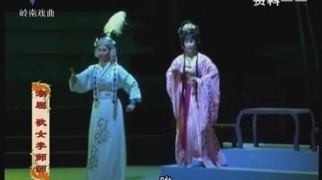 [2018-01-03]风雅潮韵:歌女李师师