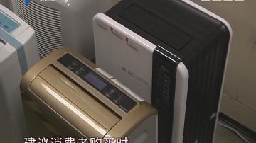 广州消委除湿机试验25%不达国标