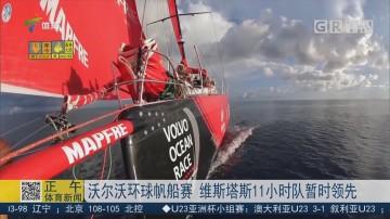 沃尔沃环球帆船赛 维斯塔斯11小时队暂时领先