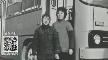 广州:公交历史大变迁 专属情怀永不变