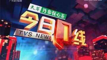 """[2018-01-27]今日一线:聚焦2018广东两会:政协委员""""抢麦""""发言 """"干货""""满满"""