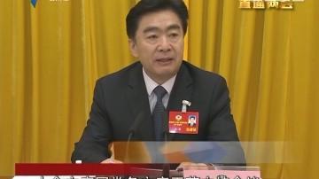 广东省政协十二届一次会议召开主席团第二次会议