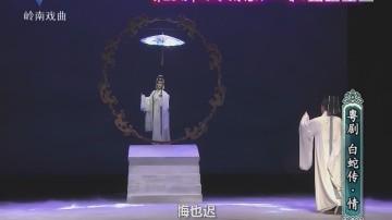 [2018-01-04]剧场连线:白蛇传·情