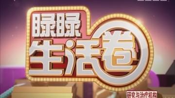 [2018-01-24]睩睩生活圈:热心观众自述 疑似豆浆中毒