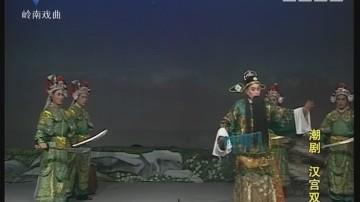 [2018-01-22]风雅潮韵:汉宫双后(下集)