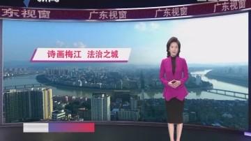 [2018-01-07]广东视窗:梅州:诗画梅江 法治之城