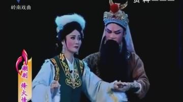[2018-01-08]风雅潮韵:烽火情缘