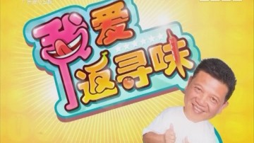 [2018-01-22]我爱返寻味:制作塘葛菜生鱼汤