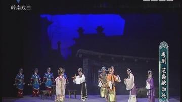 [2018-01-07]剧场连线:范蠡献西施(一)