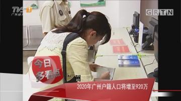 广州:2020年广州户籍人口将增至920万