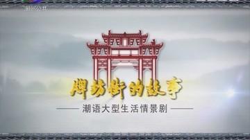 [2018-01-23]牌坊街的故事:桂英认输