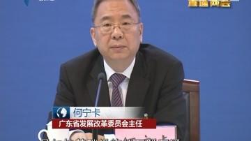 广东省十三届人大一次会议召开第一场记者会