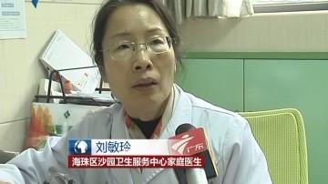 广州家庭医生服务情况调查