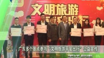 """广东多个景点参与""""文明旅游平安出行""""公益宣传"""