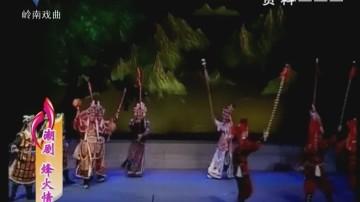 [2018-01-06]风雅潮韵:烽火情缘
