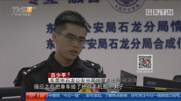 东莞石龙:天眼助警方寻得小贼 竟是俩学生