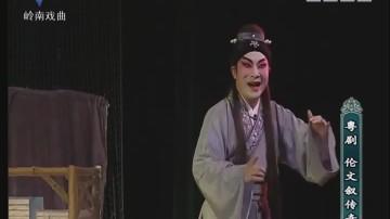 [2018-01-03]剧场连线:伦文叙传奇(上)