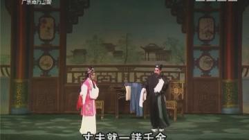 [2018-01-02]粤唱粤好戏:宋江怒杀阎婆惜