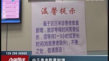 [2018-01-05]小强热线:流感高发 医院儿科患者激增