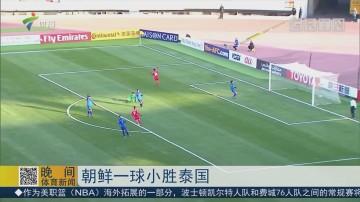 朝鲜一球小胜泰国