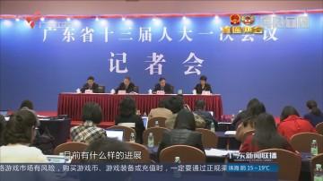 广东省十三届人大一次会议举行第一场记者会