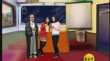 """[2018-01-05]都市笑口组:""""德""""唔得?"""