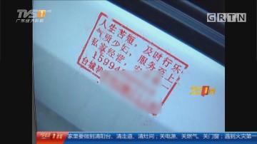 """江门台城:全城几百辆车上贴整蛊人""""招嫖广告"""""""