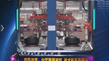 [2018-01-09]军晴剧无霸:超级战事:台军屡屡被坑 战术轮车变摆设