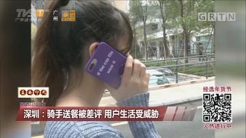 深圳:骑手送餐被差评 用户生活受威胁