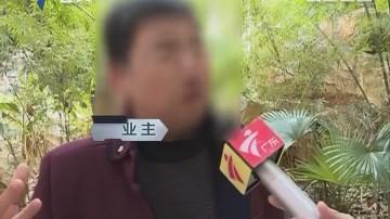 """韶关:小区业委会开支大 """"外出参观费""""遭质疑"""