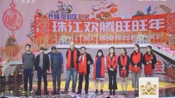 广东广播电视台首创流动春晚 欧阳震华献唱送祝福