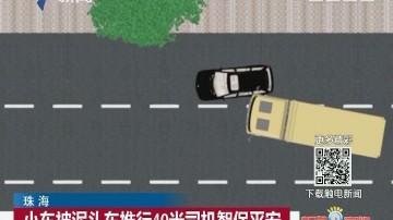 珠海:小车被泥头车推行40米司机智保平安