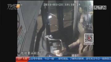 关注公共安全:前门下车遭拒 女子抢夺方向盘