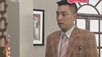 [2018-01-06]七十二家房客:初恋情怀总是诗(上)