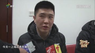 广东客场大胜天津 王薪凯三分4投4中
