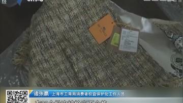 3万元阿玛尼风衣质量竟不合格!上海工商局:并非个案