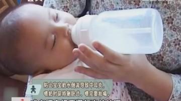 注意幼儿喂奶姿势 谨防发生中耳炎